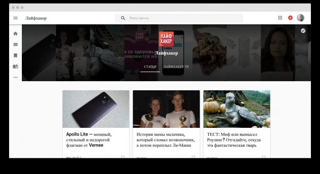 Google Play Пресса web