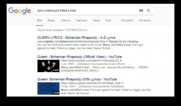 Как найти песню, не зная её названия