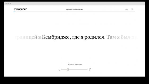 Instapaper: скоростное чтение