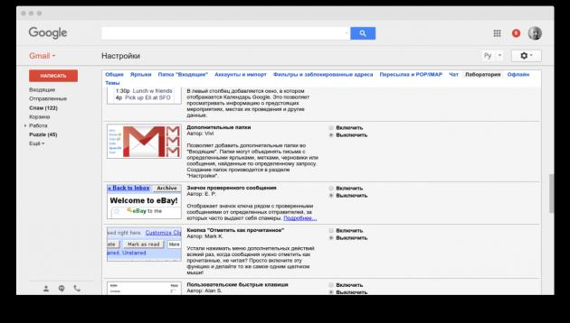 Gmail: папки