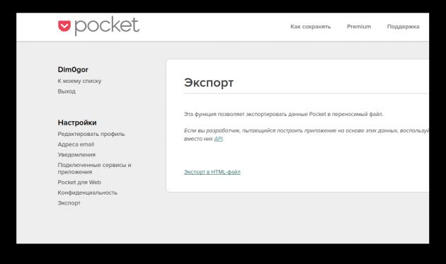Pocket: экспорт