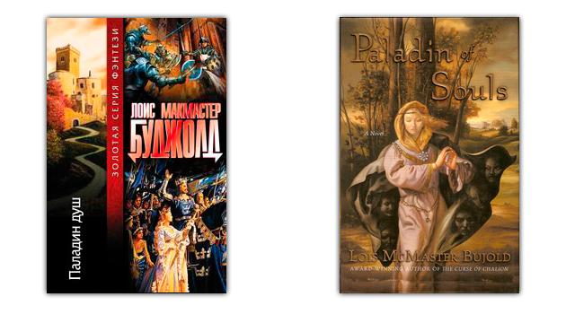 фантастические романы: паладин душ
