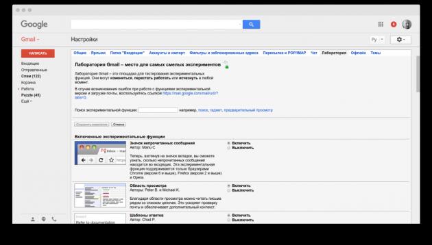 Gmail: лаборатория