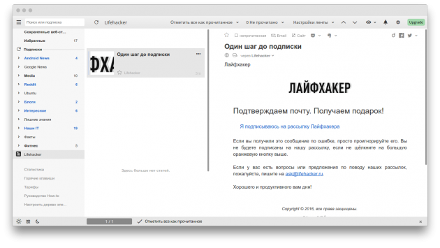 Kill the newsletter: RSS-потоки