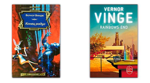 фантастические романы: конец радуг