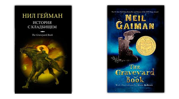 фантастические романы: история с кладбищем
