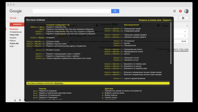 Gmail: клавиатурные сокращения
