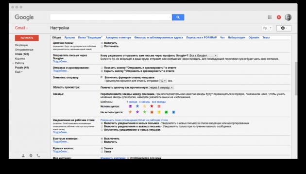 Gmail: отмена отправки письма