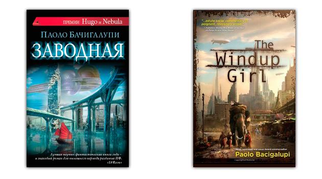 фантастические романы: заводная