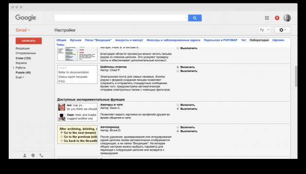 Gmail: шаблоны ответов