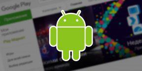 10 лучших приложений ноября для Android