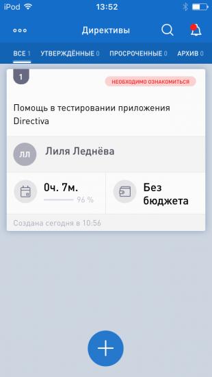 Directiva: задача для ознакомления