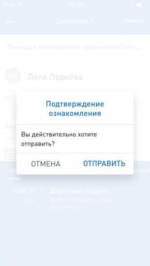 Directiva: подтверждение прочтения