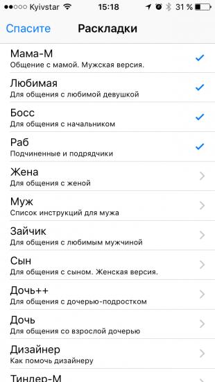 Fast Keyboard для iOS