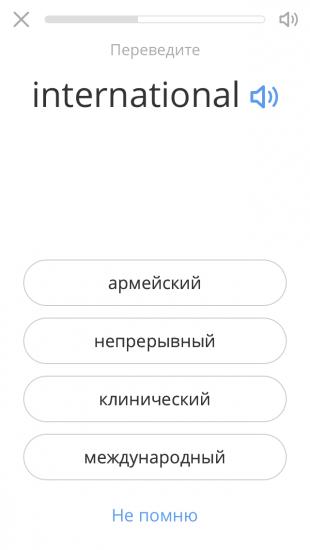 Aword: выбор правильного перевода