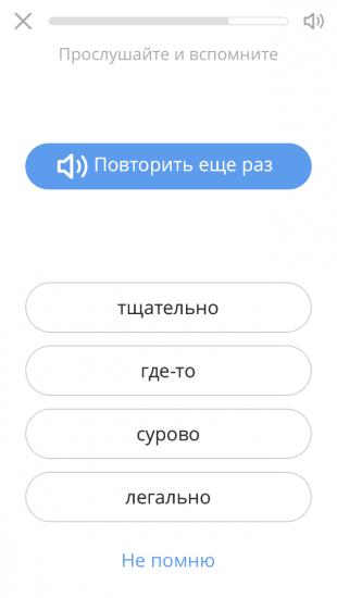 Aword: выбор перевода слова