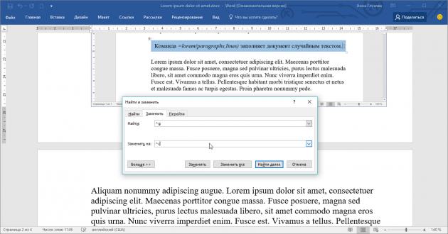 Трюки Microsoft Word, о которых вы вряд ли знаете