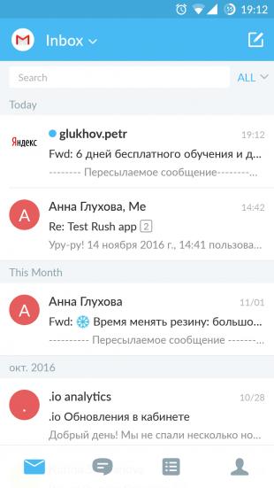 Rush: сообщения из почты