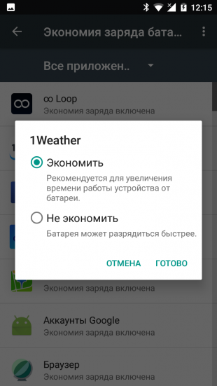 Android Nougat: экономия заряда
