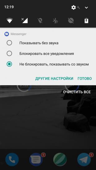 Android Nougat: Режим отображения уведомлений