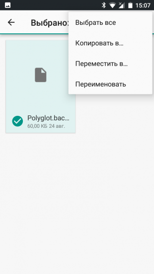 Android Nougat: Встроенный файловый менеджер