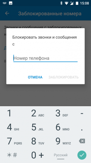 Android Nougat: Блокировка нежелательных контактов