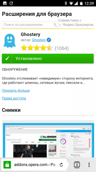 Yandex.Browser ghostery addon