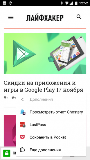 Yandex.Browser extension menu