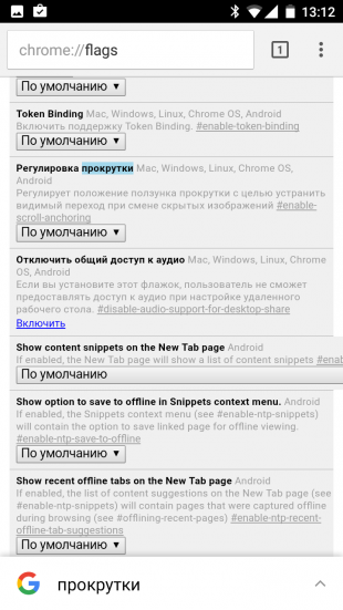 Google Chrome: фиксация прокрутки
