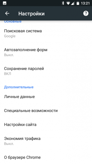 Google Chrome: настройки