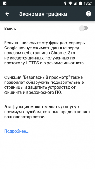 Google Chrome: режим экономии трафика