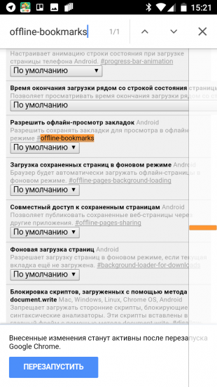 Google Chrome: чтение в офлайне