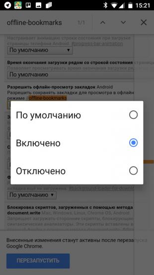 Google Chrome: включить чтение в офлайне