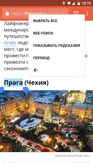 Google Chrome: подсказки