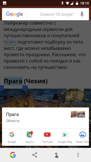 Google Chrome: использование подсказок