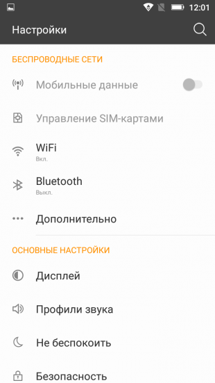 Android Marshmallow: настройки