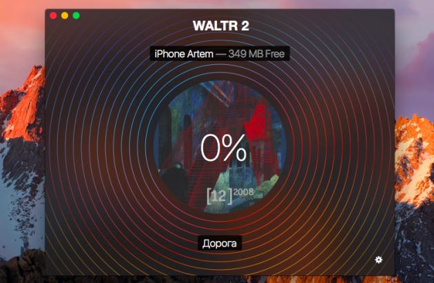WALTR 2 конвертирует музыку