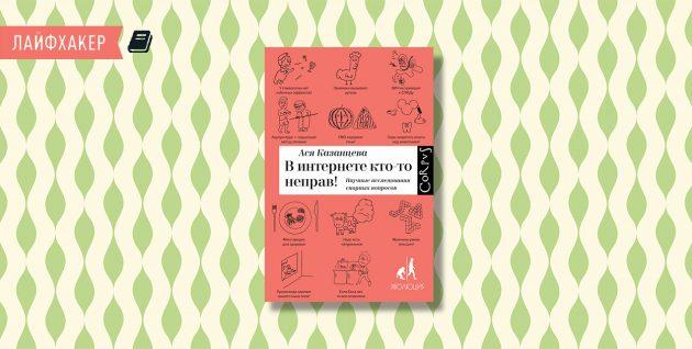 «В интернете кто-то неправ!», Ася Казанцева