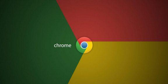 Chrome для Windows начал работать на 15% быстрее