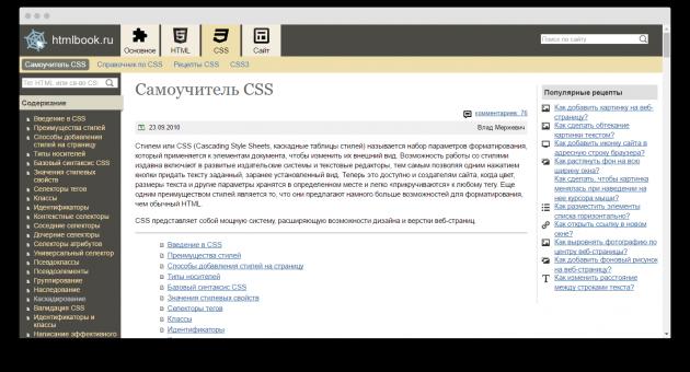 каскадные таблицы стилей: HTMLbook