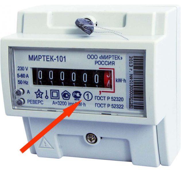 Замена электросчётчика: класс точности
