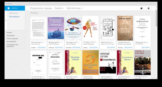 где скачать книги: Google Play