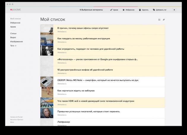 Pocket: групповое редактирование