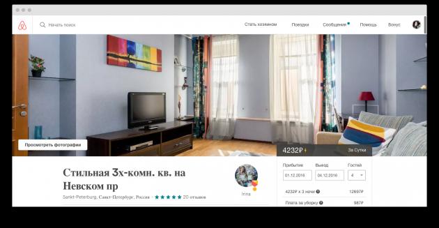 Airbnb: суперхост