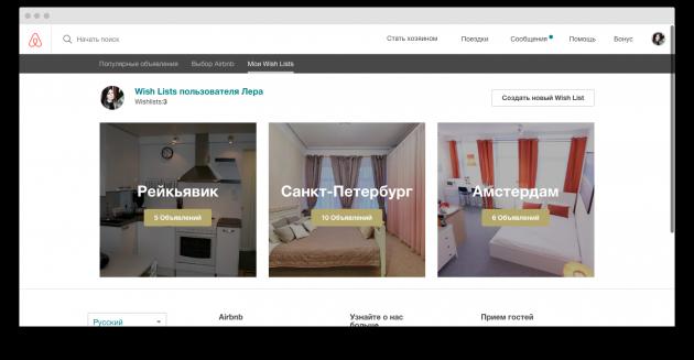 Airbnb: виш-лист