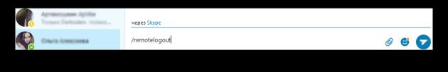 Простой способ выйти из учётной записи Skype удалённо