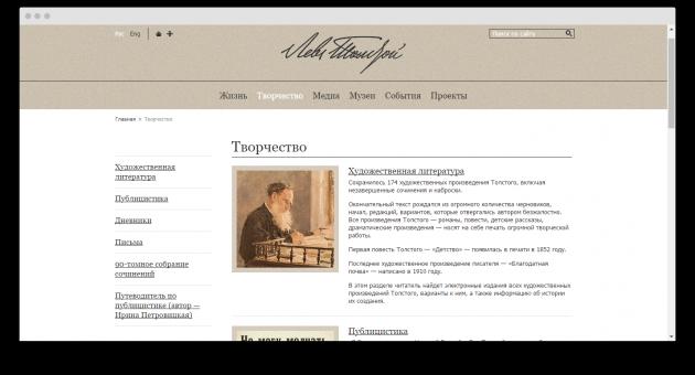 где скачать книги: Лев Толстой