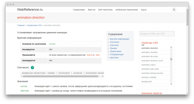 каскадные таблицы стилей: WebReference