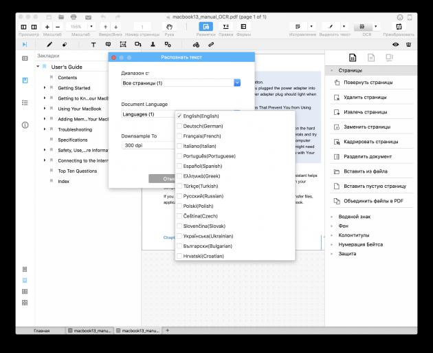 PDFelement: распознавание текста