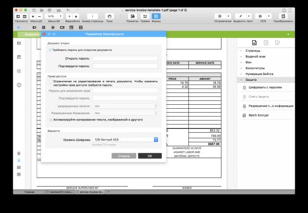 PDFelement: защита документа